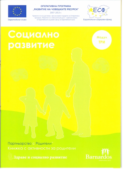 social development (466x640)